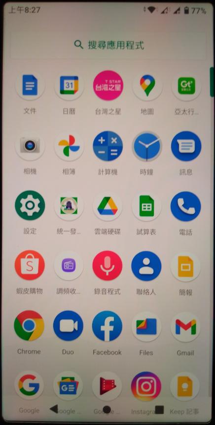 二手 已過保固 華碩 ASUS ZenFone Max Pro ZB602KL (3G/32G) 黑色 智慧型手機