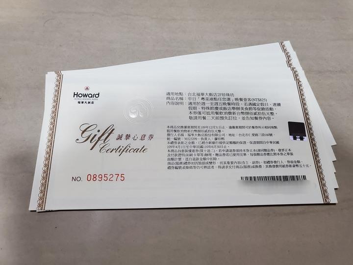 台北福華飯店 珍珠坊 粵菜港點 平日晚餐吃到飽餐券