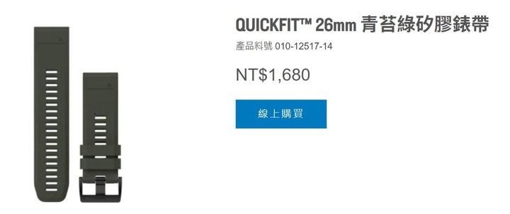 GARMIN QUICKFIT 快拆式錶帶 火焰紅/青苔綠 矽膠錶帶 適用fēnix 3、5X、D2系列