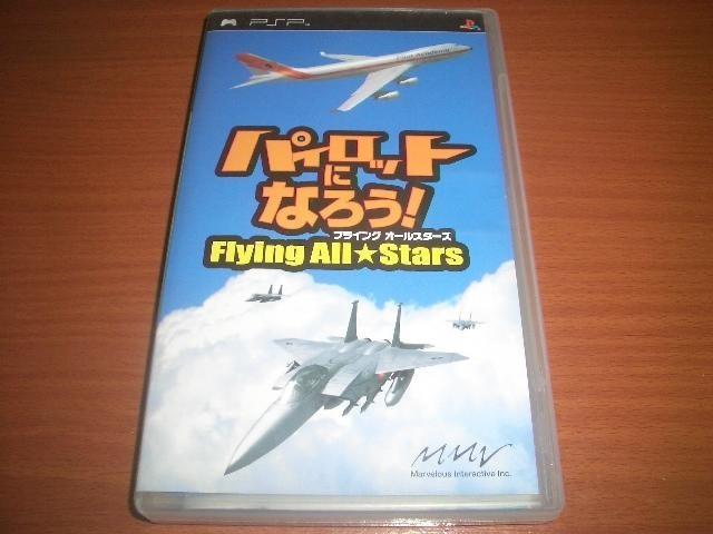 PSP 飛行大考驗 名機總動員 飛行員之路