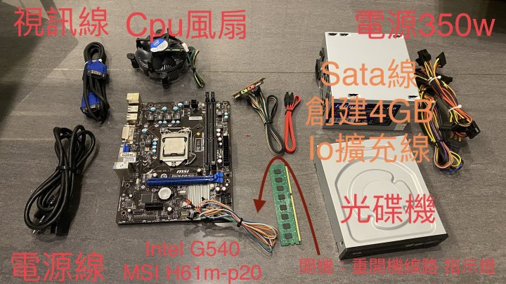 電腦一台 沒機殼硬碟