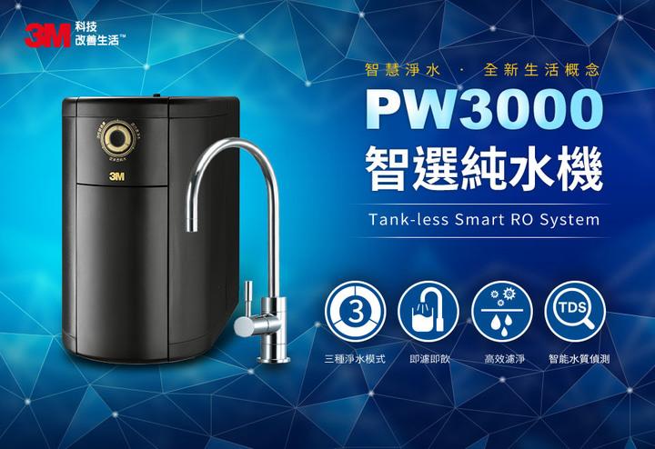 3M PW3000 智選純水機 + 兩年份濾心(第一道*4+第二道*1)