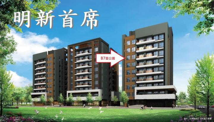 明新首席B7大3房面公園景觀宅(整棟純住宅)自售