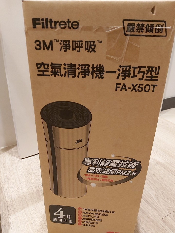 全新3M 淨呼吸淨巧型空氣清淨機(FA-X50T)
