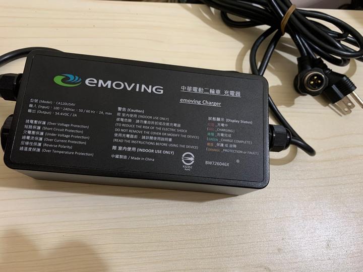 中華電動車 e-moving shine bobe 原廠充電器