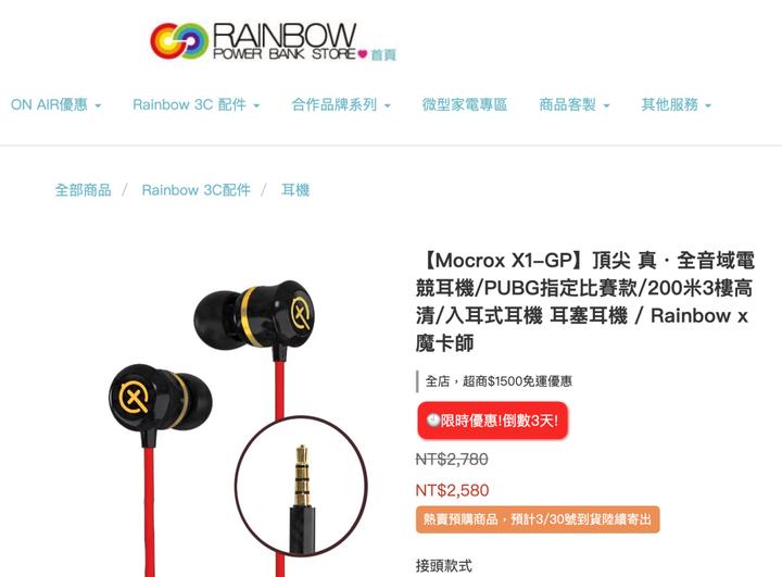 全音域頂尖電競耳機(PUBG指定比賽款)入耳式耳塞耳機 / Rainbow x 魔卡師【Mocrox X1-GP】