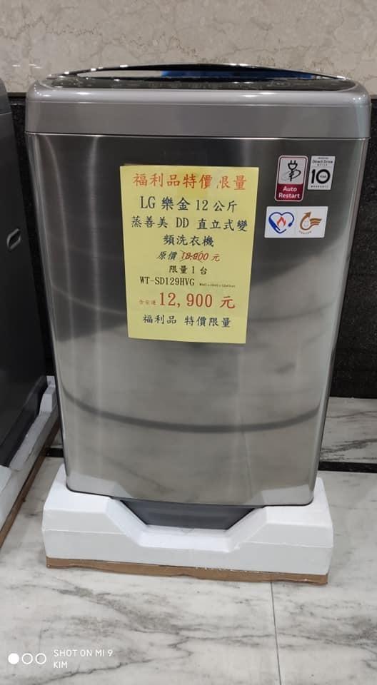 LG直立式洗衣機 展示品 保固一年