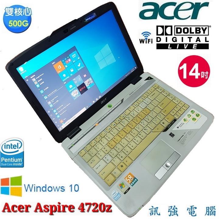 宏碁 Aspire 4720Z 雙核心筆電、250G硬碟、4GB記憶體、(GMA) X3100 顯示晶片、DVD燒錄機