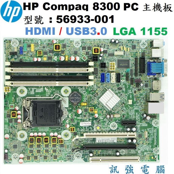 HP 惠普 8300 Microtower 桌上型電腦主機板  主機板型號 : 656933-001、庫存近新良品