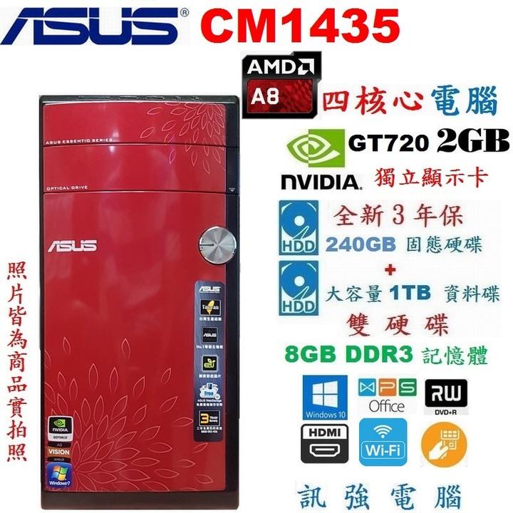 華碩 CM1435 AMD A8-5550 3.7GHz 四核心遊戲、繪圖、影音、文書電腦主機【 SSD雙硬碟、獨顯 】