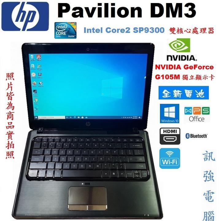 HP Pavilion DM3 13.3吋輕薄筆電、全新鋰電池、4GB記憶體、500G硬碟、NV GT105 獨立顯卡