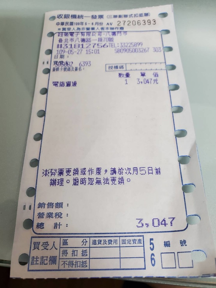 羅技 MX Ergo 無線軌跡球