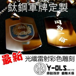 Y-OLS 鈦鋼軍牌定製 送項鏈  來圖客製  最新光纖雷射彩色雕刻 兵籍牌 部隊生存遊戲槍隊 徽章軍牌