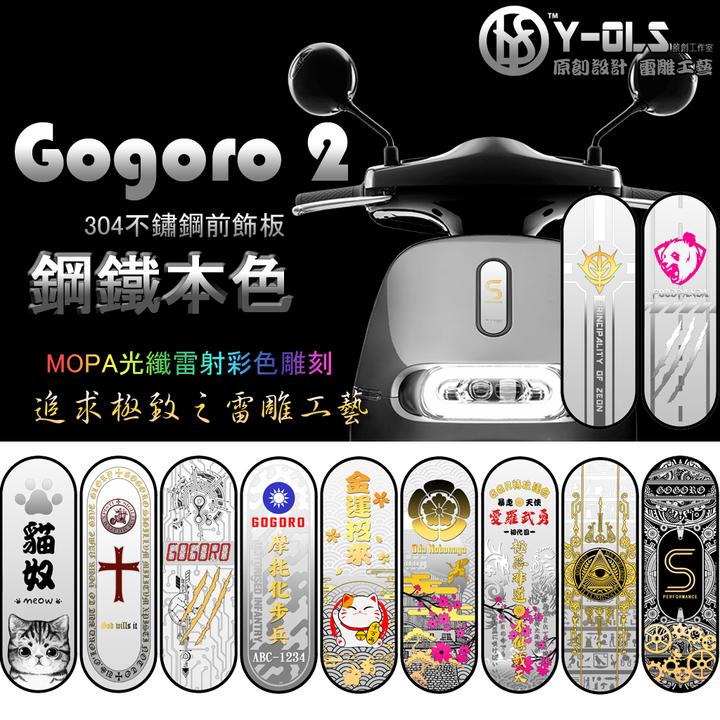 Gogoro前面板不銹鋼飾板 雷雕設計樣式