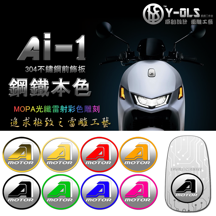 宏佳騰Ai-1 飾板/護蓋飾板/不鏽鋼前飾板/MOPA光纖雷雕工藝