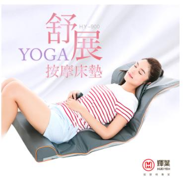 輝葉 YOGA舒展按摩床墊 全新未使用 新竹市可面交