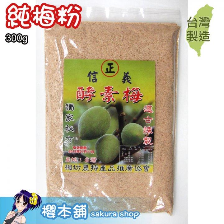 【櫻本舖】梅坊酵素梅-純梅粉300g 整顆酵素梅打成粉100%純台灣梅子粉 可線上刷卡可沾水果.炸物調味料 酸梅粉甘梅粉