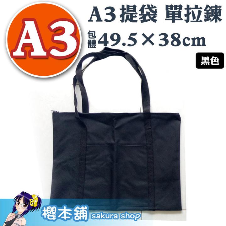 【櫻本舖】A3提袋 A3資料夾專用肩背包 8開畫紙防光防塵保護套 八開畫袋 8K畫板袋