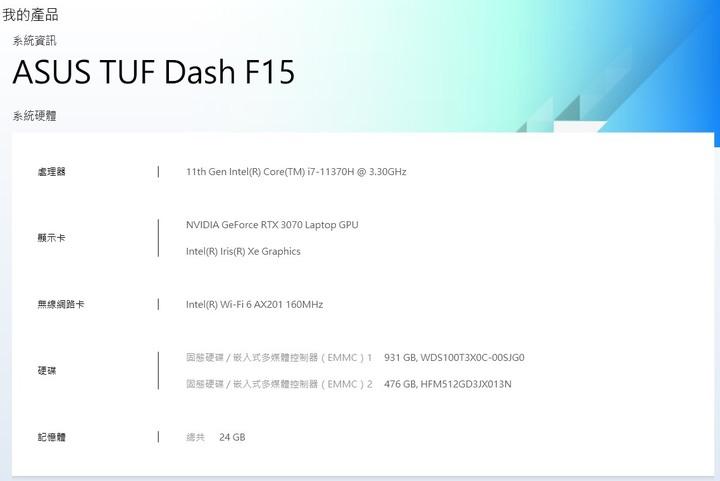ASUS FX516PR 15吋電競筆電 (i7-11370H/RTX3070/24G/512G+1T SSD/TUF Dash F15)