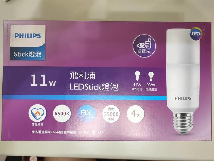 全新 飛利浦 6500K 雪糕燈泡 7.5w 超廣角照明 LED燈泡 一盒四入 每隻105元
