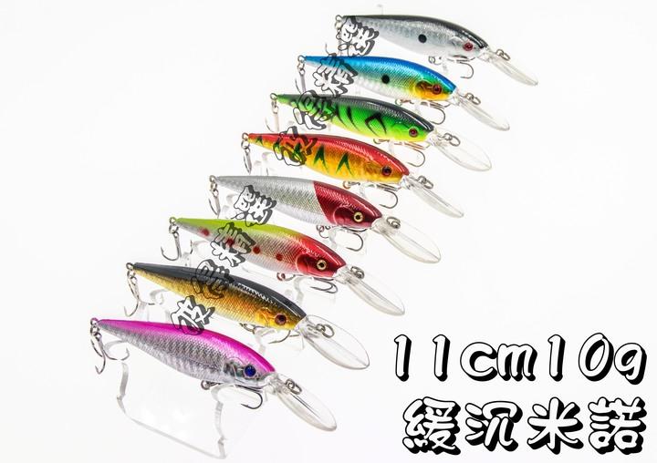 路亞餌 『11cm 10g』米諾 8色可選 長舌板 緩沉米諾