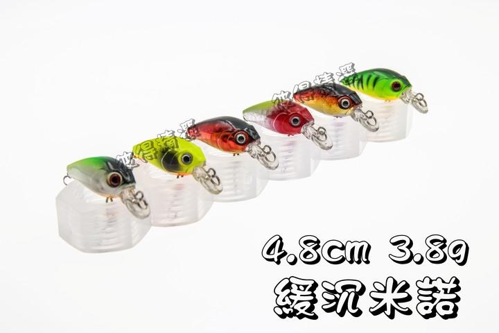路亞餌 『4.8cm 3.8g』米諾 6色可選 緩沉米諾 小米諾