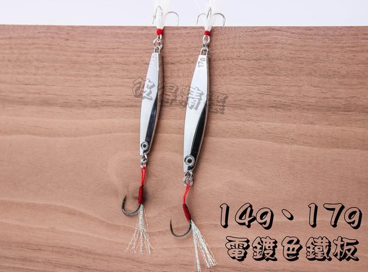 路亞餌『14g、17g』鐵板 電鍍色鐵板 三本鉤鐵板