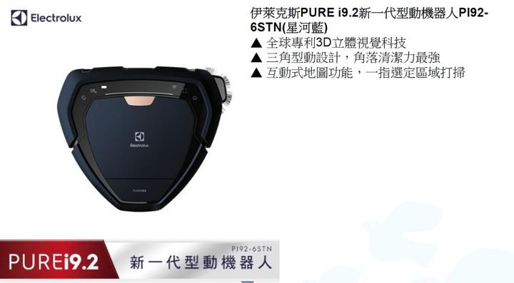 伊萊克斯PURE i9.2新一代型動機器人PI92-6STN 星河藍 全新 可換iphone13