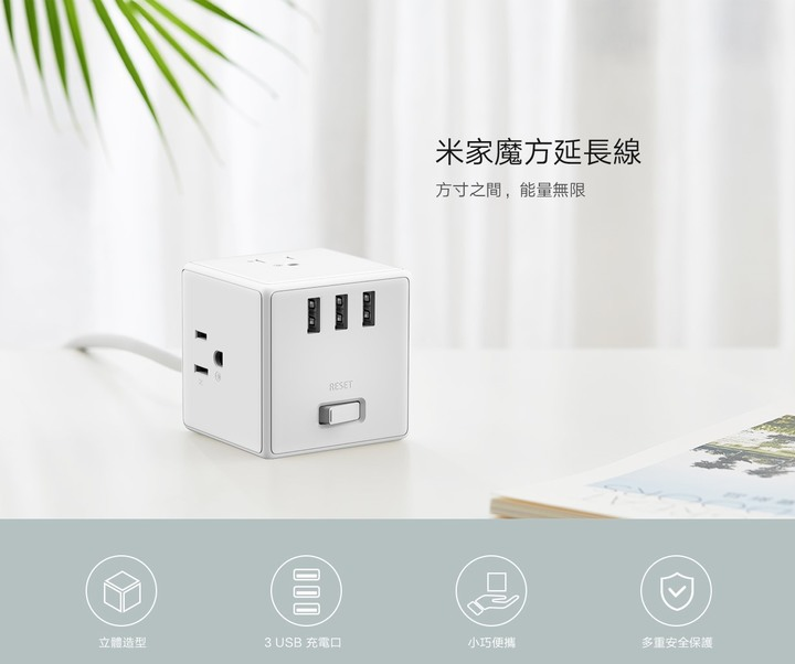 小米 mi 米家魔方延長線 3開3插3usb充電孔 插座 全新.台灣公司貨.保固中 miui