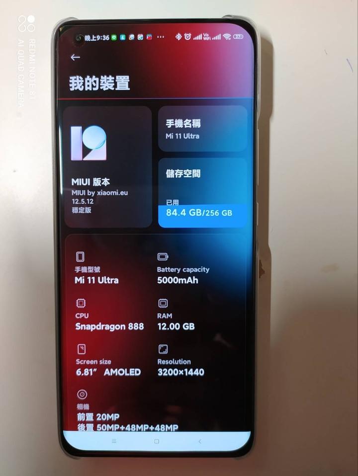 換機為主 小米11 Ultra 12G/256GB 白色 已刷歐版 9成新 螢幕完美 盒裝齊全 有保護貼 7個殼