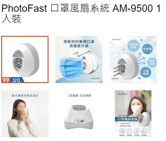 [台南售]PhotoFast 口罩風扇系統 AM-9500(組)