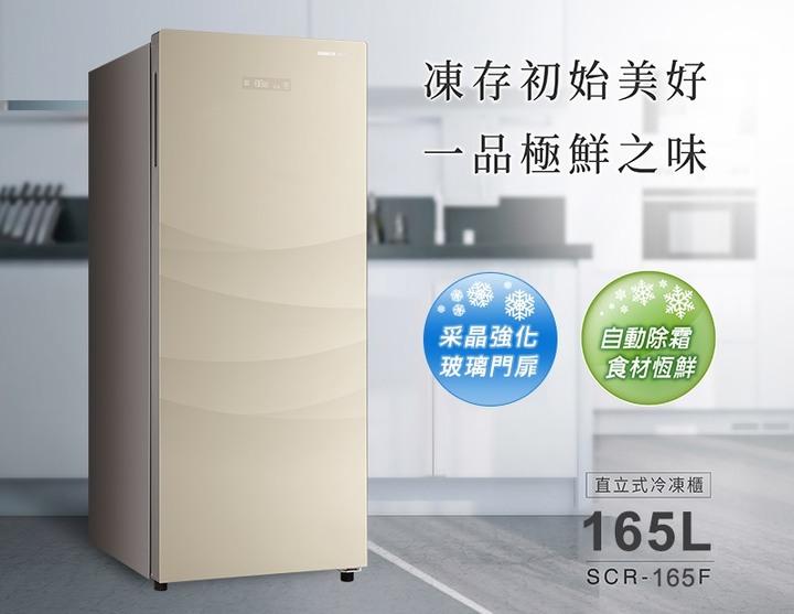 SCR-165F 台灣三洋 165L 自動除霜 直立式單門冷凍櫃