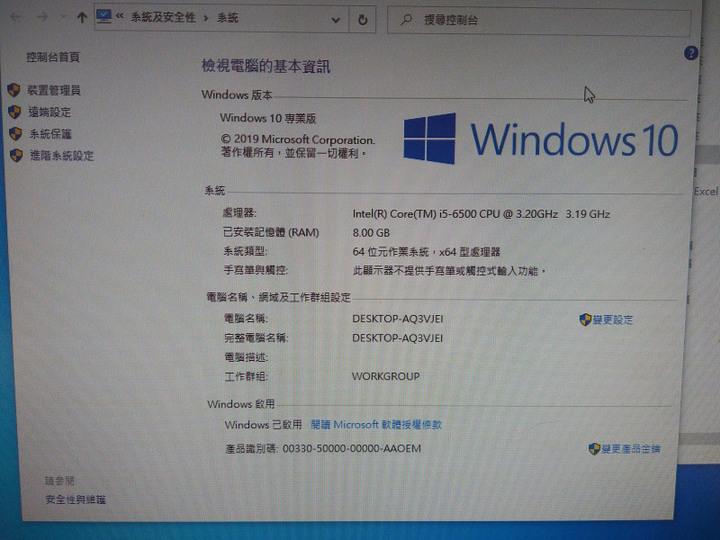 Acer P30F5 主機/ I5 6500 CPU / 8G RAM / 250GB SSD / 正版WIN 10 PRO