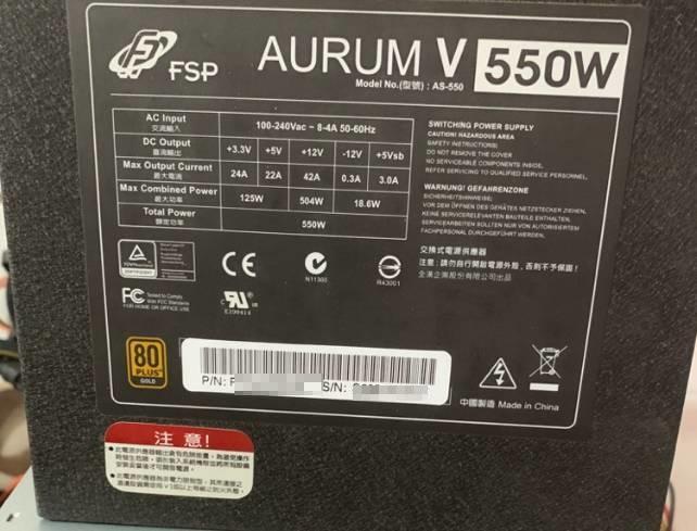 全漢FSP 金鈦極550W 金牌80+ 電源供應器