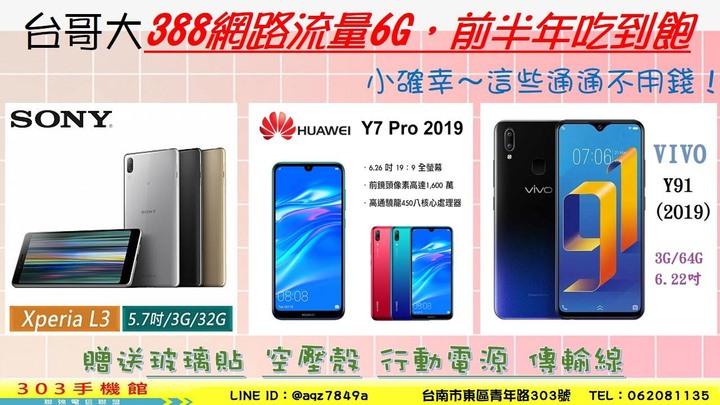 Samsung Galaxy A8s 空機$9450搭中華遠傳台哥大台灣之星亞太再送行動電源玻璃貼
