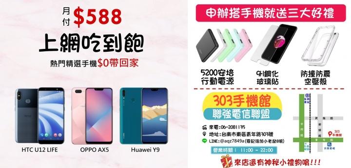 ASUS ZenFone 5Z (ZS620KL) 6GB/128GB 空機$9420