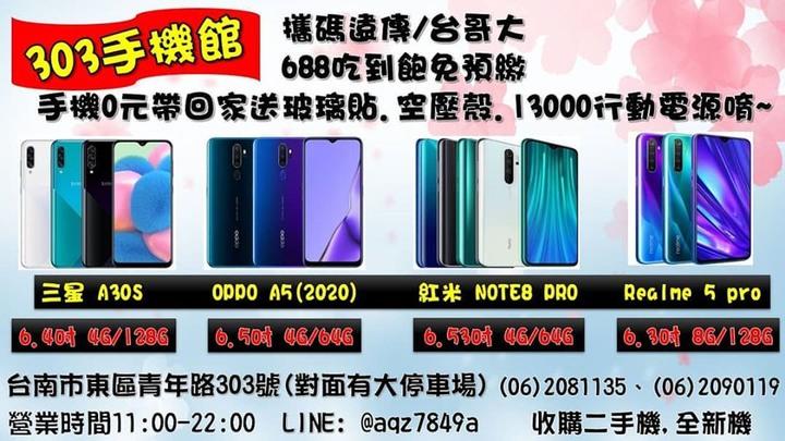 Apple iPhone 11 (256GB)  空機$28520搭中華遠傳台哥大再送行動電源玻璃貼空壓殼