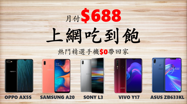 OPPO AX5s (4GB+64GB) 空機 $4590