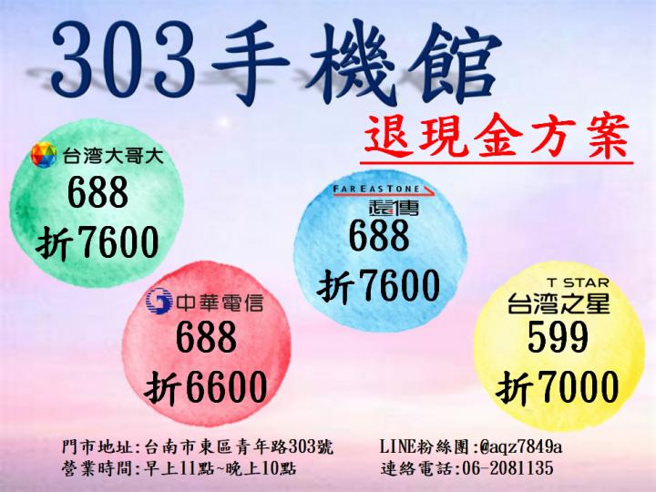 Xiaomi 紅米 Note 8 Pro (6GB/128GB) 空機 $7220