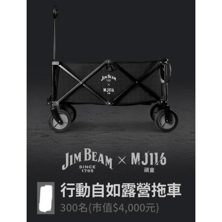 Jim Beam金賓 x MJ116 頑童 露營帳 拖車