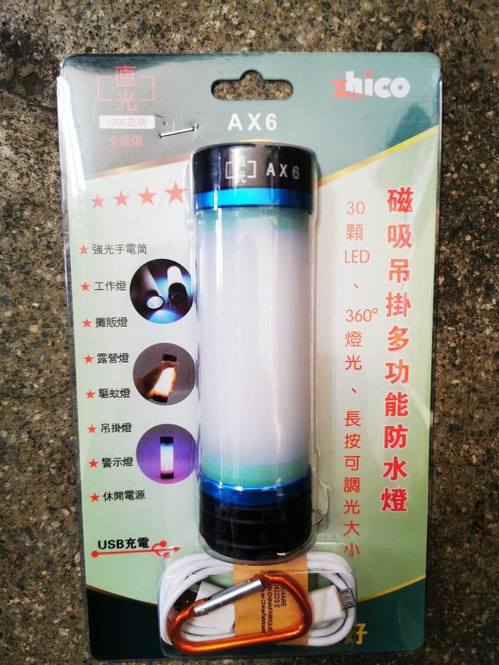 直光 AX6 露營燈 警示燈 防水 台灣製