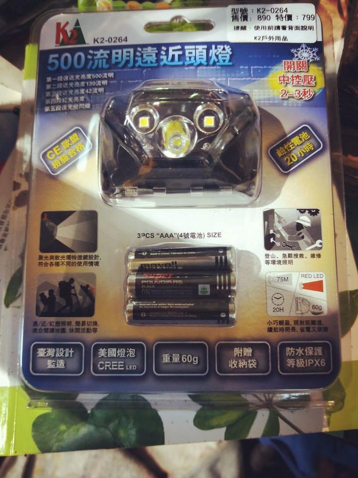 台灣K2 500流明 高亮度可調角度頭燈