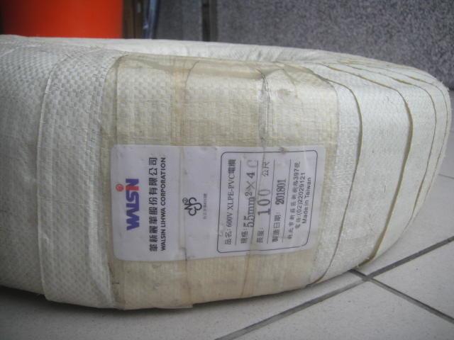 華新麗華 5.5mm2 4C 100公尺低煙無毒XLPE絕緣電纜電線電纜