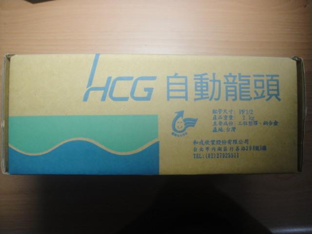 全新 和成 HCG 臉盆自動龍頭 AF936 感應水龍頭 電壓110V