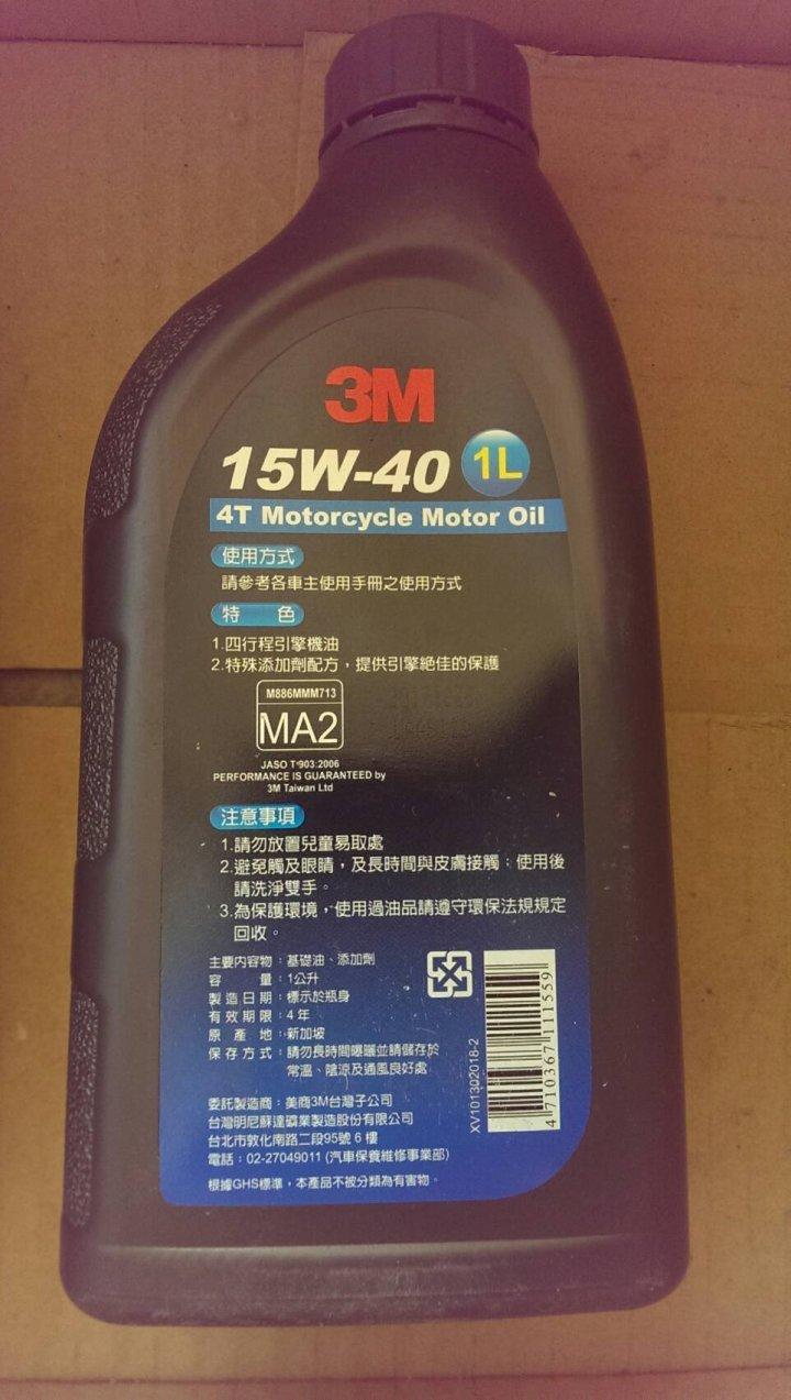 新品 - 3M 機車機油 15w40 / 20w50 / MA2 / 四行程引擎機油