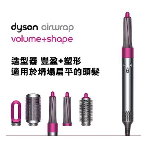 Dyson Airwrap 捲髮器 Volume+Shape (豐盈組) 全新(非吹風機非Panasonic)