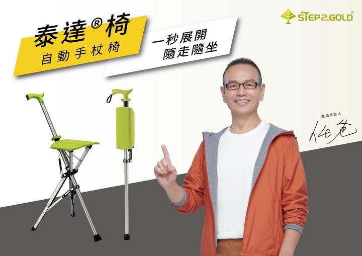 Ta-Da 泰達自動拐杖椅 送禮最佳選擇