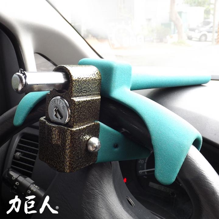 微調式方向盤鎖 力巨人 保固一年/臺灣製造