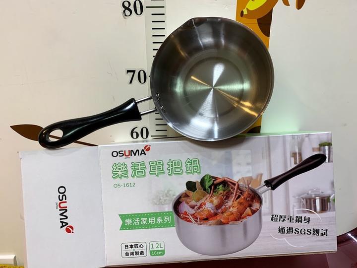 OS-1612 樂活單把鍋 不鏽鋼 台灣製 煮粥 泡麵 壽喜燒 親子丼 通過SGS測試 可面交 三重 關渡 北投