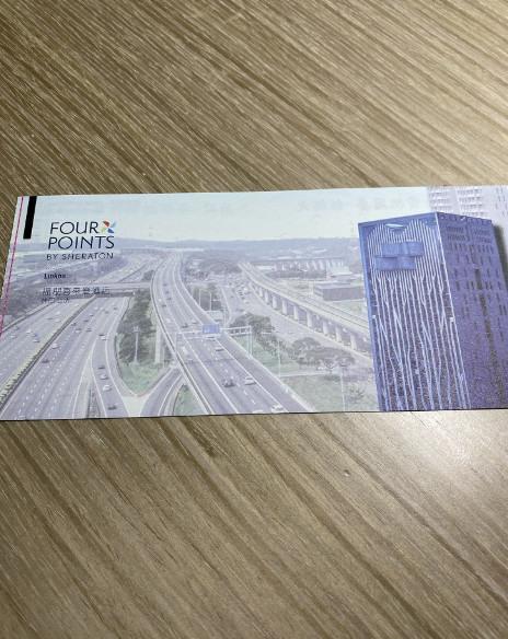 林口亞昕福朋喜來登酒店 消費抵用券 15000元 (1000元*15) (適用住宿、餐廳) 使用期限至2021/6/15